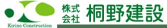 株式会社 桐野建設
